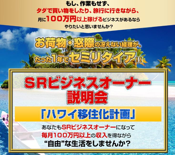 小倉ともゆき SRビジネスオーナー説明会