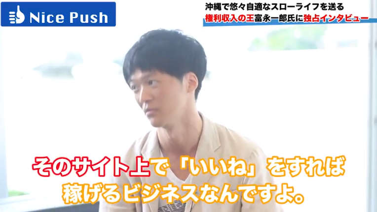 富永一郎 ナイスプッシュ(Nice Push)3