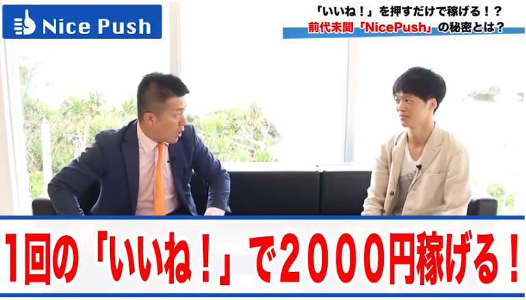 富永一郎 ナイスプッシュ(Nice Push)4