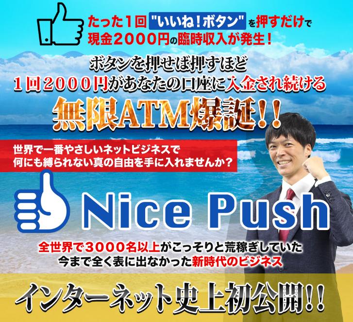 富永一郎 ナイスプッシュ(Nice Push)