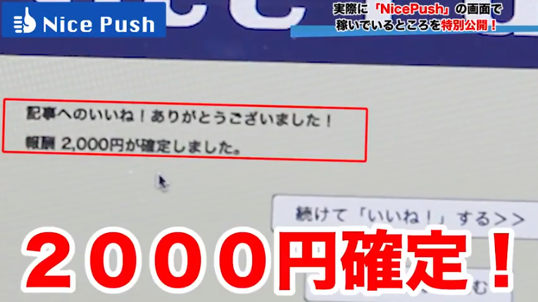 富永一郎 ナイスプッシュ(Nice Push)8