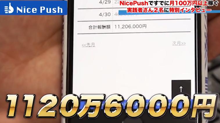 富永一郎 ナイスプッシュ(Nice Push)20