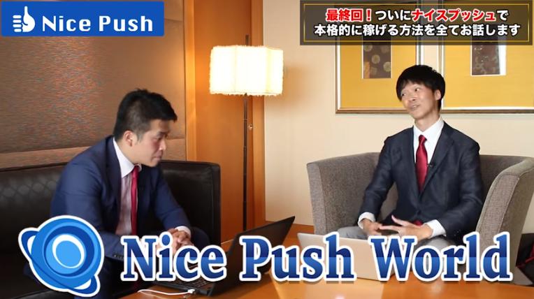富永一郎 ナイスプッシュ(Nice Push)30