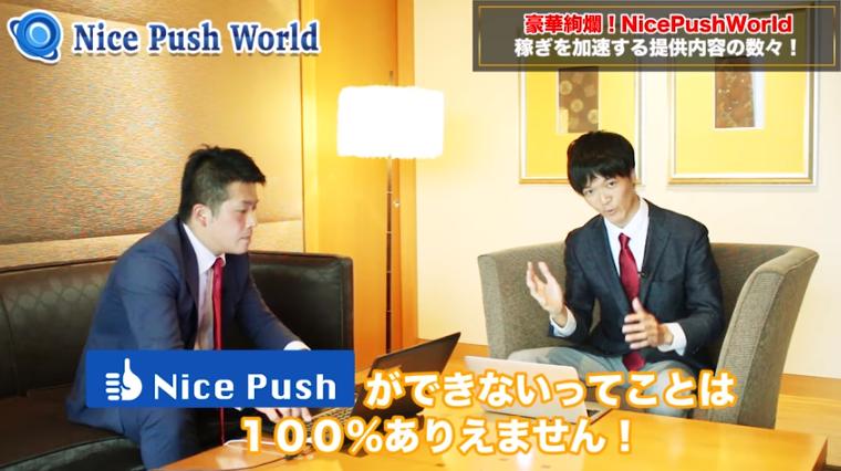 富永一郎 ナイスプッシュ(Nice Push)32