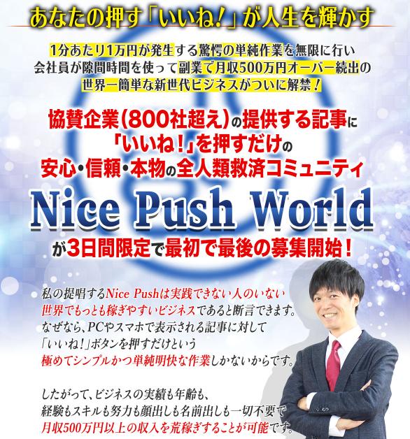 富永一郎 ナイスプッシュ(Nice Push)40