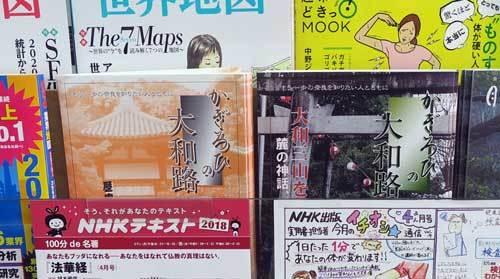 180421桜井誠文堂