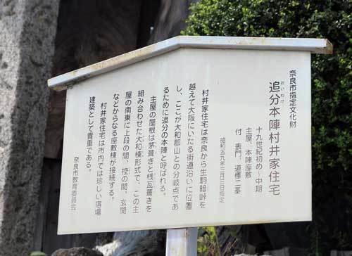 180501村井家住宅説明