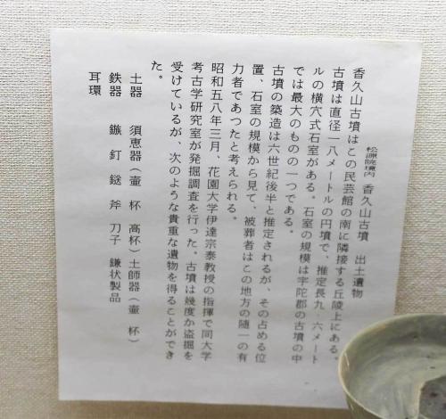 180515香久山古墳説明