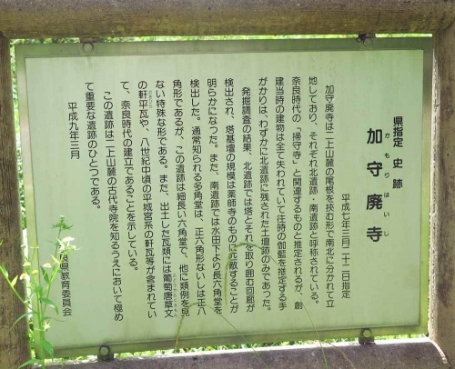 180601加守廃寺説明