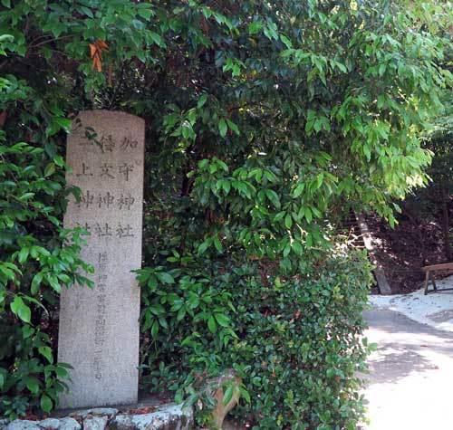 180601加守神社