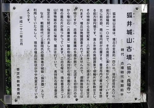 180601狐井城山古墳説明