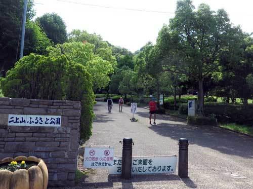 180610ふるさと公園