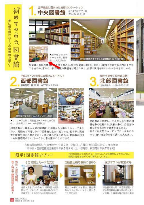 図書館特集