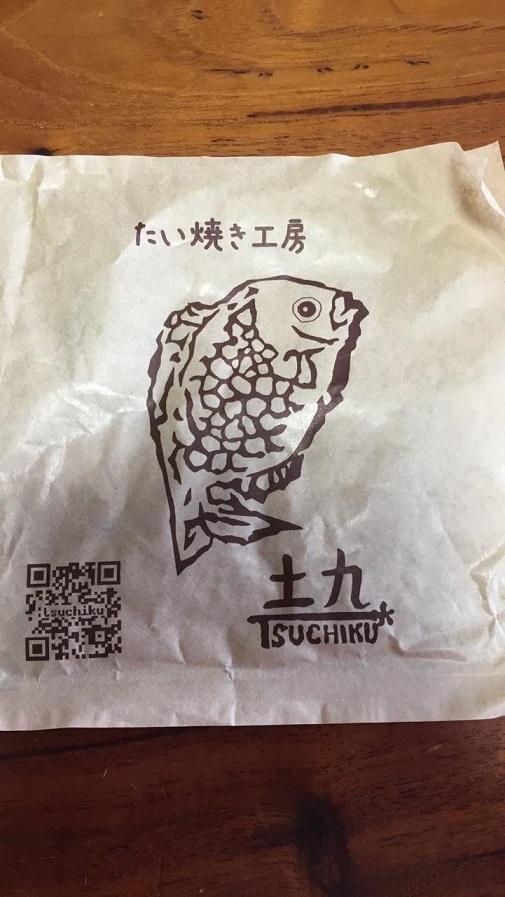 石川県野々市市・小松市にあるたい焼き屋『土九』は元々は土屋だった