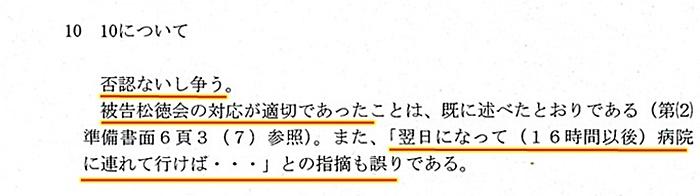 準備書面3 澤田雄二弁護士 もてぎの森うごうだ城 損保ジャパン日本興亜1-1