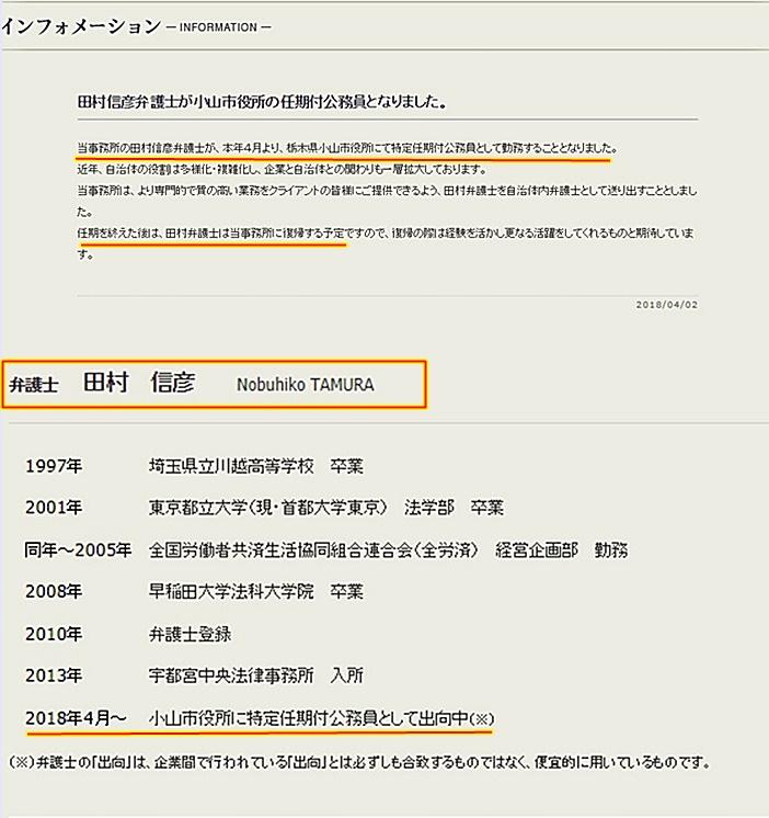 宇都宮中央法律事務所「田村信彦弁護士」小山市