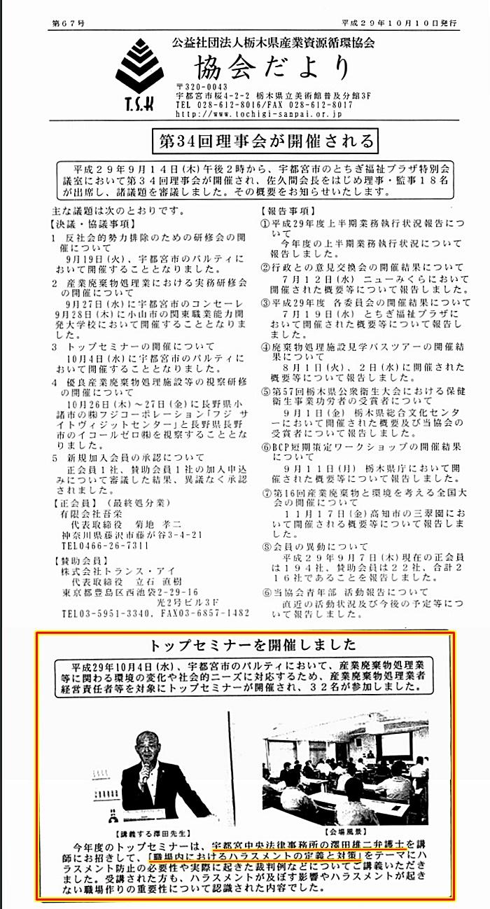 栃木県産業資源循環協会 澤田雄二弁護士 宇都宮中央法律事務所