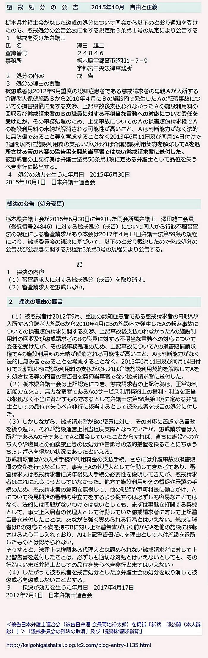 被告日弁連 被告日本弁護士連合会 被告澤田雄二弁護士 菊池裕太郎 中本和洋 増田嘉一郎(懲戒委員長 )1