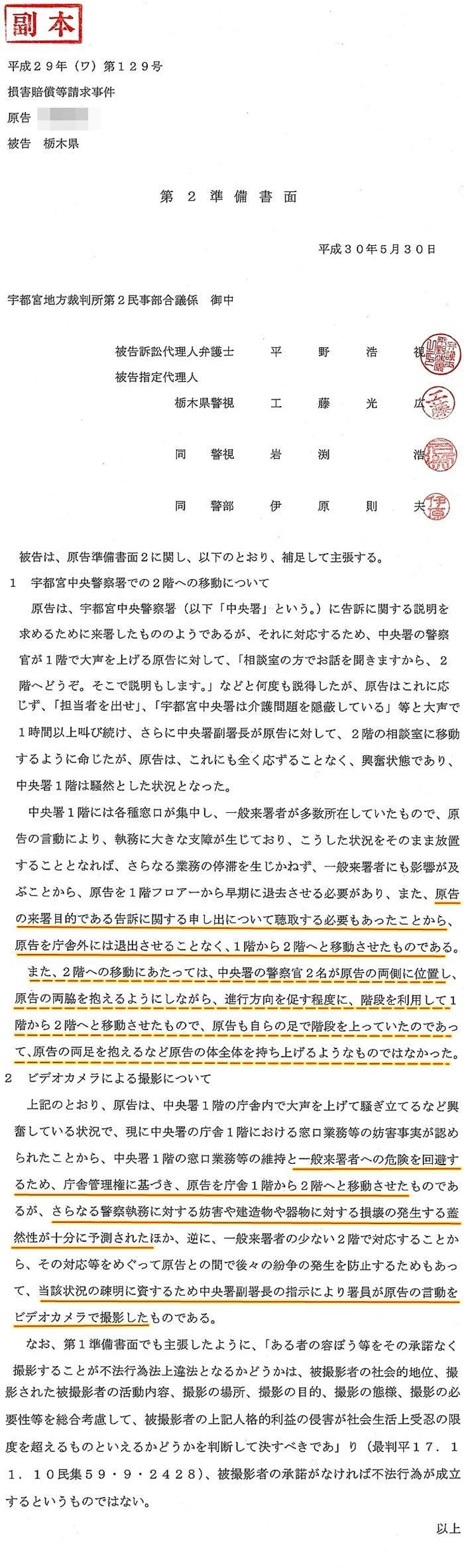 準備書面2  平野浩視弁護士  福田富一知事栃木県警