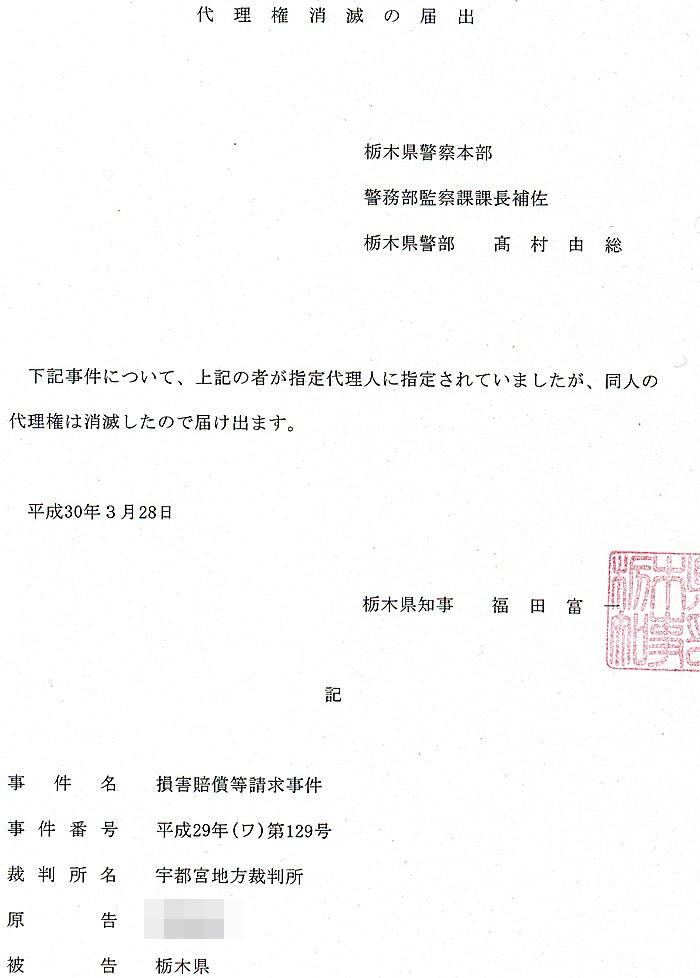 栃木県警 代理権