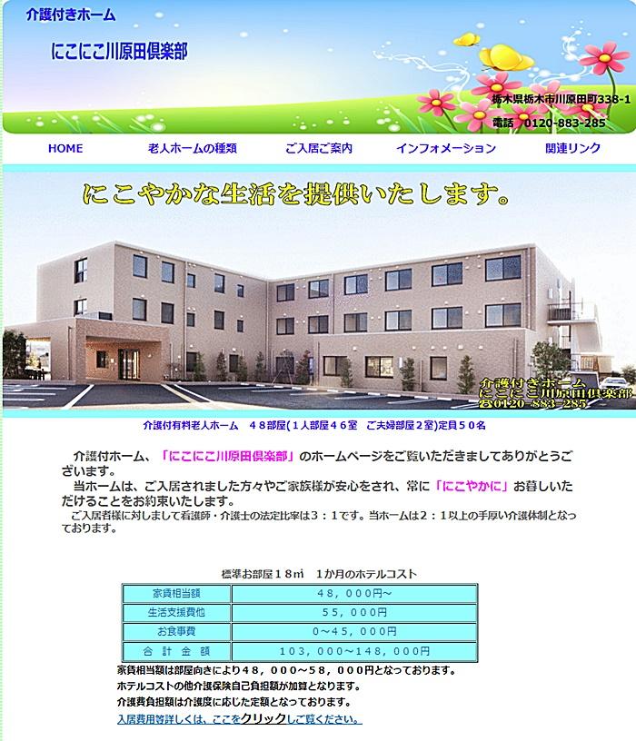 株式会社 にこにこ川原田倶楽部 中村和男 1