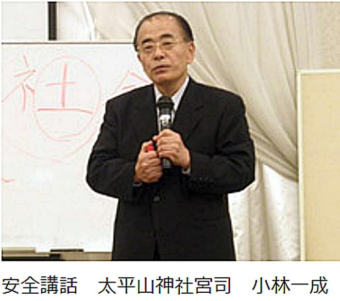太平山神社 小林一成宮司 栃木県公安委員会