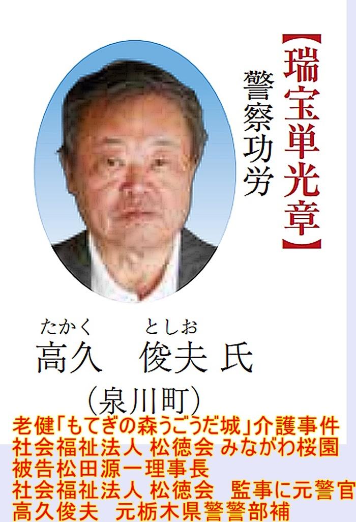 高久俊夫 松田源一理事長 社会福祉法人 松徳会 みながわ桜園