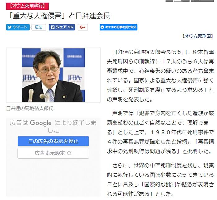 「重大な人権侵害」と日弁連会長 菊地裕太郎