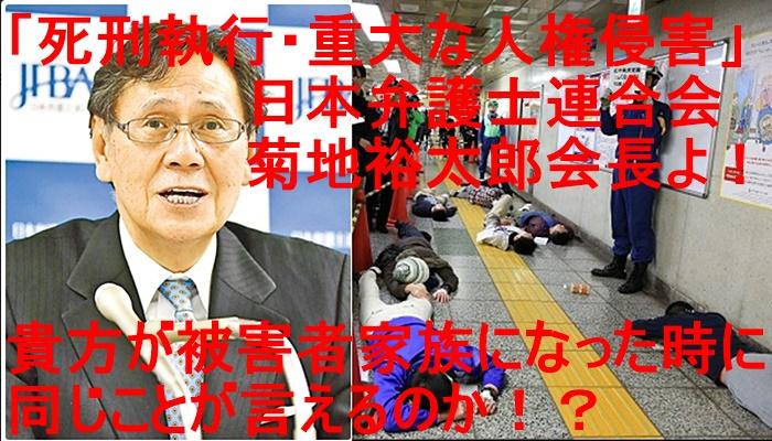 「重大な人権侵害」と日弁連会長 菊地裕太郎 地下鉄サリン事件