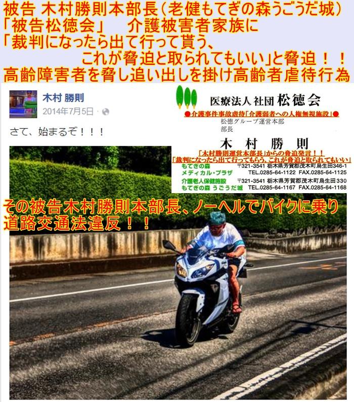 木村勝則本部長 松田源一 片岡孝 もてぎの森うごうだ城 松徳会 BICYCLE K BROS 1