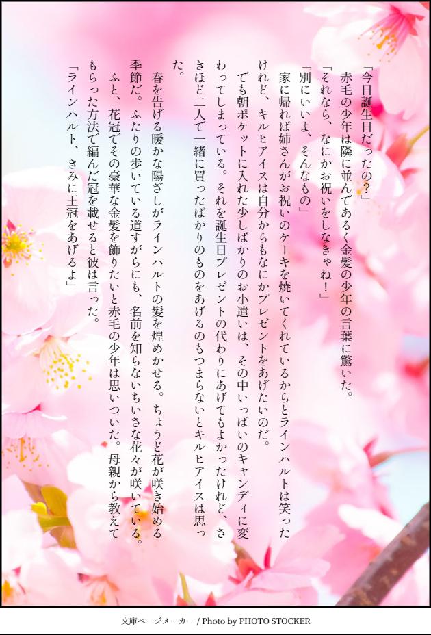 お誕生日SS文庫2018