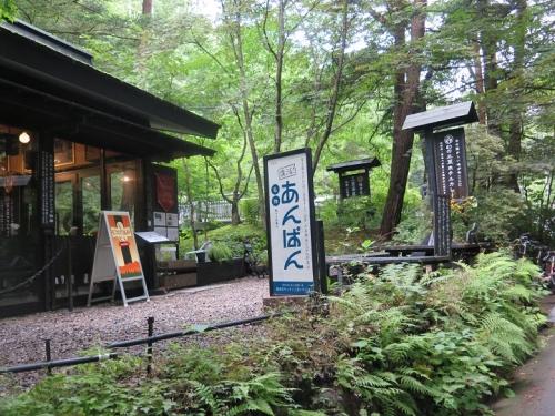 軽井沢 三笠茶屋