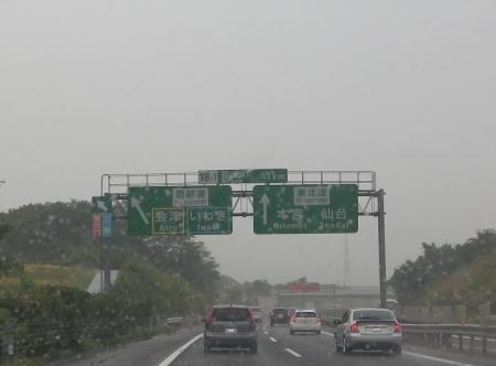 東北自動車道・常磐j道車道分岐