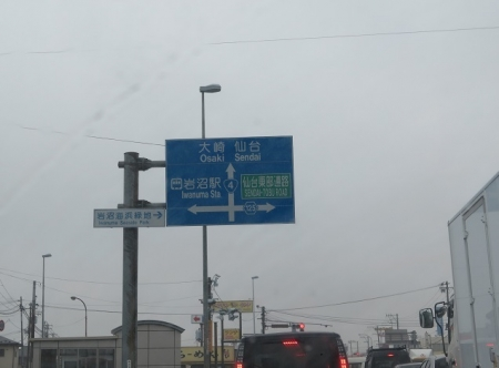 宮城県 岩沼