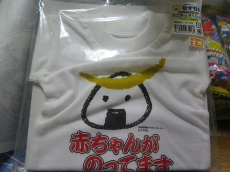 松島で買ったもの
