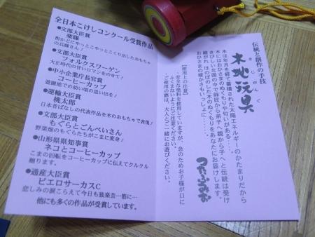 松島で買った