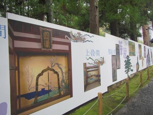 瑞巌寺 上々段の間 墨絵の間