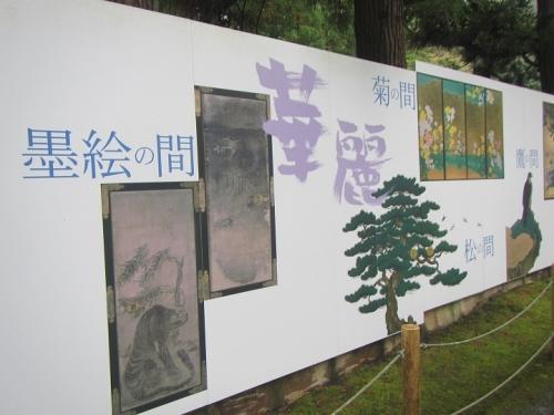 瑞巌寺 墨絵の間 松の間 菊の間