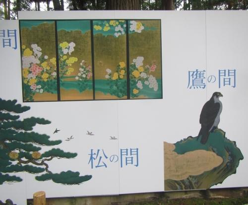 瑞巌寺 菊の間 鷹の間