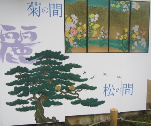 瑞巌寺 松の間 菊の間