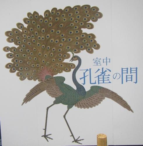 瑞巌寺 孔雀の間