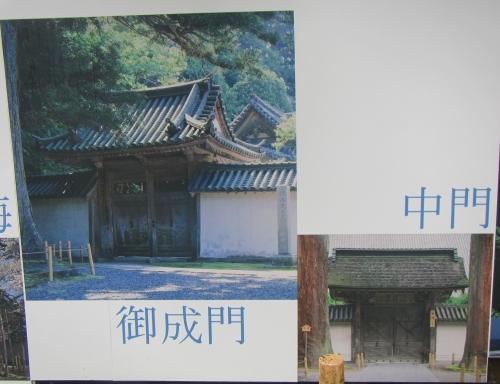 瑞巌寺 御成門 中門