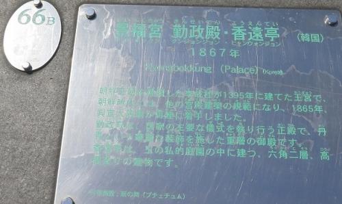 東武ワールドスクウェア《韓国》景福宮,勤政殿,香遠亭