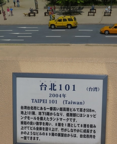 東武ワールドスクウェア《台湾》台北(タイペイ)101