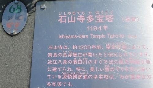 東武ワールドスクウェア《滋賀》石山寺多宝塔