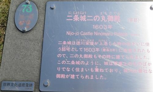 東武ワールドスクウェア《京都》二条城二の丸御殿