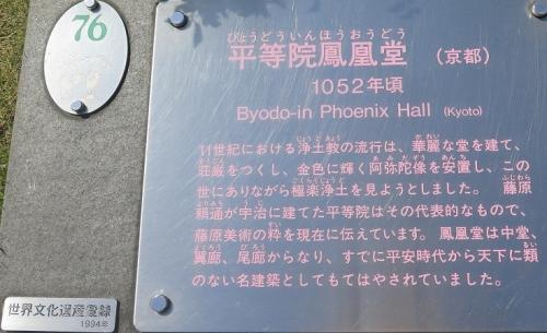東武ワールドスクウェア《京都》平等院鳳凰堂