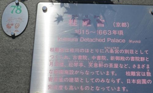 東武ワールドスクウェア《京都》桂離宮