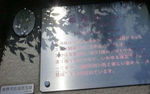 東武ワールドスクウェア《兵庫》姫路城