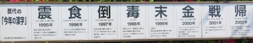 東武ワールドスクウェア《京都》清水寺